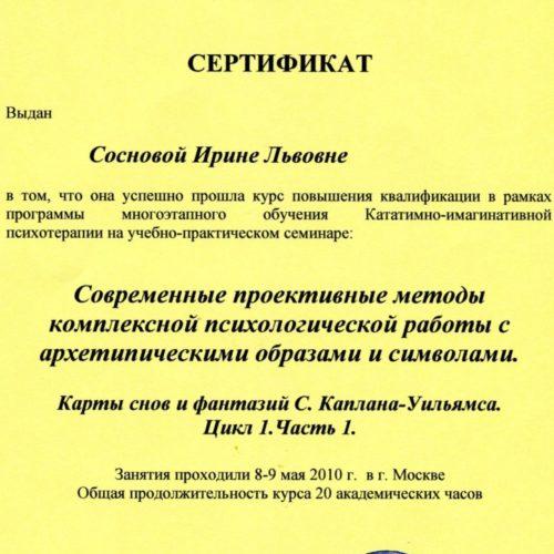 Ирина Соснова фото